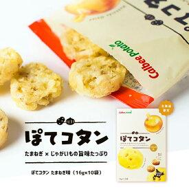 ぽてコタン 10袋入 北海道 じゃがいも たまねぎ 人気 お菓子 カルビー 小袋 ぽてこたん ポテコタン