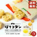 ぽてコタン 10袋入 5個セット 送料無料 北海道 じゃがいも たまねぎ 人気 お菓子 カルビー 小袋 ぽてこたん ポテコタン
