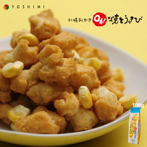 札幌おかき Oh!焼きとうきび 100g 北海道産 お菓子 お土産 手土産 お茶請け とうもろこし