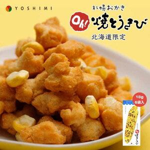 札幌おかき Oh!焼きとうきび 18g×6袋入り 北海道産 お菓子 お土産 手土産 お茶請け とうもろこし
