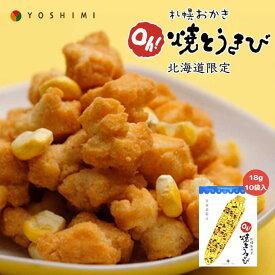 札幌おかき Oh!焼きとうきび 18g×10袋入り 北海道産 お菓子 お土産 手土産 お茶請け とうもろこし