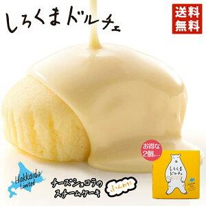 母の日 しろくまドルチェ ×2個セット 送料無料 ポイント消化 YOSHIMI ホワイトチョコレート 蒸しケーキ しろくま シロクマ チーズケーキ プレゼント ギフト お土産 送料込
