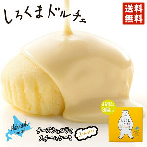 母の日 しろくまドルチェ ×3個セット 送料無料 ポイント消化 YOSHIMI ホワイトチョコレート 蒸しケーキ しろくま シロクマ チーズケーキ プレゼント ギフト お土産 送料込