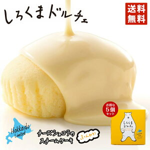 6000円ポッキリ しろくまドルチェ ×5個セット 送料無料 ポイント消化 YOSHIMI ホワイトチョコレート 蒸しケーキ しろくま シロクマ チーズケーキ プレゼント ギフト お土産 送料込