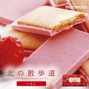 北の散歩道 いちご 8個入 もりもと 北海道 お土産 クッキー ラングドシャ すずあかね チョコ