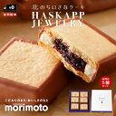 ハスカップジュエリー 【6個入×5箱セット】【送料無料】 morimoto チョコ ジャム クッキー バター 北海道 お土産 ギ…