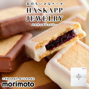 ホワイトデー ハスカップジュエリーMIX 6個入 もりもと 北海道 お菓子 スイーツ 人気 ミックスジャム バタークリーム チョコレート クッキー