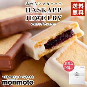 ホワイトデー ハスカップジュエリーMIX 6個入×2箱セット もりもと 北海道 お菓子 スイーツ 人気 ミックスジャム バタークリーム チョコレート クッキー