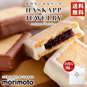 ホワイトデー ハスカップジュエリーMIX 6個入×3箱セット もりもと 北海道 お菓子 スイーツ 人気 ミックスジャム バタークリーム チョコレート クッキー