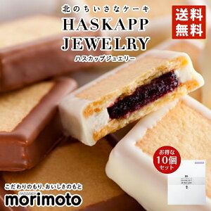 ホワイトデー ハスカップジュエリーMIX 6個入×10箱セット もりもと 北海道 お菓子 スイーツ 人気 ミックスジャム バタークリーム チョコレート クッキー