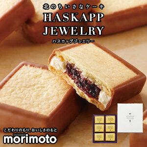 バレンタイン ハスカップジュエリー 6個入 もりもと 北海道 お菓子 スイーツ 人気 ミックスジャム バタークリーム チョコレート クッキー
