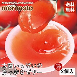もりもと 太陽いっぱいの真っ赤なゼリー 80g×2個入×10個セット北海道 人気 果実 お土産 手土産 贈り物 ギフト