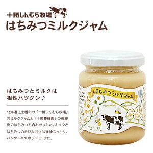 新村 はちみつミルクジャム 北海道 牛乳 手作り お土産 手土産 贈り物 ギフト