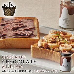 ノースファームストック チョコレートミルクジャム 140g 北海道 チョコ オーガニック 無添加 ハンドメイド ギフト プレゼント お土産