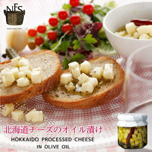 ノースファームストック北海道 チーズのオイル漬け 140g 送料無料 北海道 牛乳 オリーブオイル サラダ トースト バケット 生ハム トマト ポテトサラダ 焼き魚 お土産 贈り物