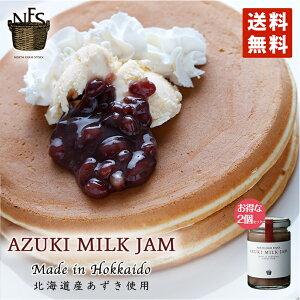 ノースファームストック あずきミルクジャム 140g ×2個セット 送料無料 北海道 アズキ ミルク100% ビーンズジャム お土産 手土産 贈り物 ギフト