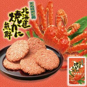 たらばがに処 北海道焼かに煎餅 18枚入 5個セット 送料無料 送料込 北海道 かに タラバガニ お土産 お菓子 せんべい プレゼント