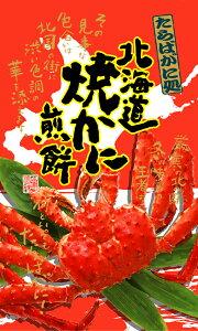 たらばがに処 北海道焼かに煎餅 30枚入 北海道 かに タラバガニ お土産 お菓子 せんべい プレゼント