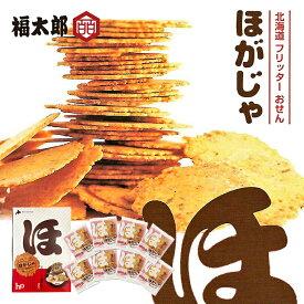 北海道フリッターおせん ほがじゃ ほたて(2枚×8袋)北海道産 じゃがいも でんぷん いか すけとうだら たらこ お土産 プレゼント