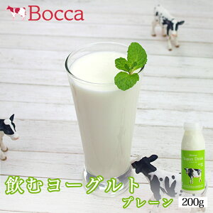 敬老の日 bocca 牧家 飲むヨーグルト プレーン 200ml×10個セット 北海道 生乳 新鮮 おいしい おやつ お土産 手土産 贈り物 ギフト