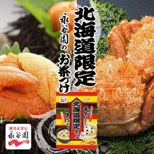 永谷園 北海道限定茶づけ 6袋 毛がに茶づけ うに茶漬け 北海道産毛がに 北海道産うに お取り寄せ 夜食 手軽