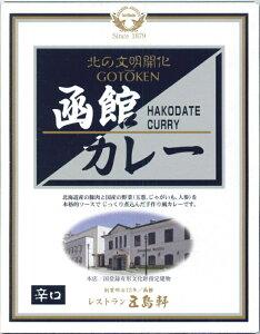 函館カレー 辛口 200g 五島軒 レトルト食品 レトルト カレー お土産 ギフト