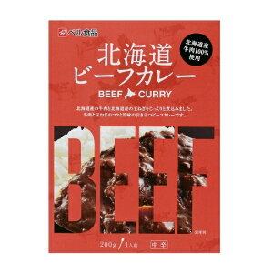 ベル食品 北海道ビーフカレー(中辛) レトルト カレー 北海道産 プレゼント お土産 手土産 牛肉
