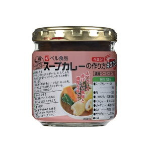 ベル食品 スープカレーの作り方 えびだし 180g 2個セット 送料無料 カレー レトルト 北海道限定 えび