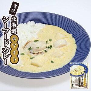 北海道ホワイトシーフードカレー 190g 1人前 レトルト食品 お土産 白いカレー ホタテ イカ じゃがいも 道産食材