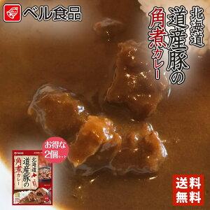 カレー レトルト ベル食品 北海道道産豚の角煮カレー 200g 2個セット メール便 送料無料 プレゼント ギフト お土産 お取り寄せ 北海道