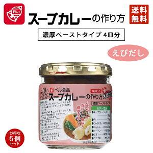 3000円ポッキリ カレー ベル食品 スープカレーの作り方 えびだし 180g 5個セット 送料無料 北海道限定 えび お取り寄せ 自宅