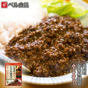 ベル食品 北海道 知床産鹿肉のキーマカレー 180g プレゼント ギフト お土産