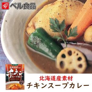 北海道産素材チキンスープカレー200g 海道 札幌 人気 名店 生麺 お土産 手土産 自宅で ギフト