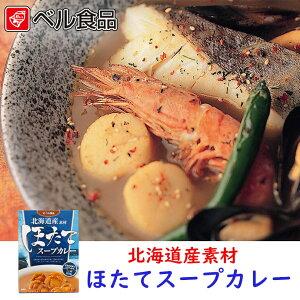 北海道産素材ほたてスープカレー200g 2個セット メール便 送料無料 海道 札幌 人気 名店 生麺 お土産 手土産 自宅で ギフト