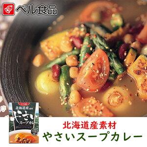 ベル食品 北海道産素材やさいスープカレー 200g 2個セット メール便 送料無料 野菜 スープカレー