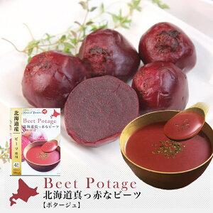 北海大和 北海道真っ赤なビーツのポタージュ 4袋入 粉末スープ インスタント