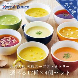 北海大和 札幌スープファクトリー 選べる12種×4個セット インスタント ギフト プレゼント 保存食 贈り物