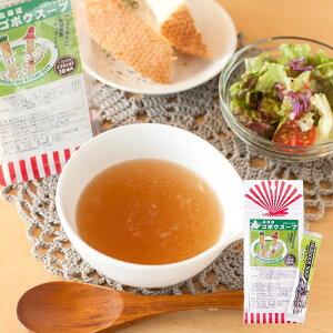グリーンズ北見 ゴボウスープ 5gX10 北海道産 食物繊維 ごぼう しょうが お手軽 調味料 お土産