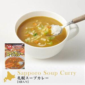 北海大和 北の流行スープカレー 4袋入 粉末スープ インスタント ギフト プレゼント 贈り物 保存食 キャンプ