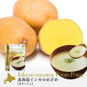 北海大和 北海道インカのめざめ ポタージュ 4袋入 粉末スープ インスタント ギフト プレゼント 贈り物 保存食
