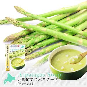 北海大和 北海道アスパラスープ ポタージュ 4袋入 粉末スープ インスタント ギフト プレゼント 贈り物 保存食