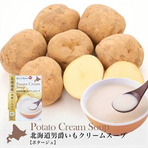 北海大和 北海道男爵いもクリームスープ ポタージュ 4袋入 インスタント ギフト プレゼント 贈り物 保存食