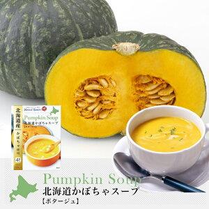 北海大和 北海道かぼちゃスープ ポタージュ 4袋入 インスタント ギフト プレゼント 贈り物 保存食