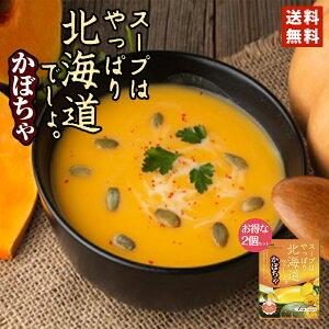 2000円ポッキリ スープはやっぱり北海道でしょ。かぼちゃ×2個セット 送料無料 ポイント消化 ベル食品 北海道 レトルト お土産 ギフト