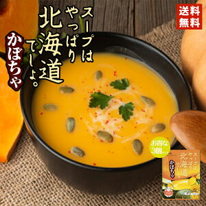 スープはやっぱり北海道でしょ。かぼちゃ×3個セット 送料無料 ベル食品 北海道 レトルト お土産 ギフト