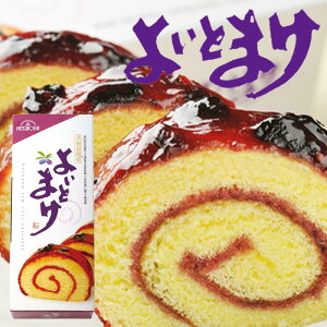 三星 よいとまけ(1本入り) 北海道 ハスカップ スイーツ ロールカステラ 洋菓子 お土産 手土産 贈り物 ギフト