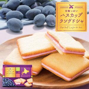 三星 ハスカップラングドシャ 8個 北海道 お土産 贈り物 女性人気一番 女の子 甘酸っぱい