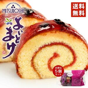 母の日 日本一食べづらいお菓子 三星 よいとまけ半分こ×5個セット 送料無料 北海道 ハスカップ スイーツ ロールカステラ 洋菓子 お土産 手土産 贈り物 ギフト
