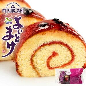 日本一食べづらいお菓子 三星 よいとまけ半分こ 北海道 ハスカップ ハーフサイズ スイーツ ロールカステラ 洋菓子 お土産 手土産 贈り物 ギフト