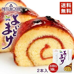 ホワイトデー 日本一食べづらいお菓子 三星 よいとまけ 2本入り 3個セット 送料無料 北海道 ハスカップ ロールカステラ 洋菓子 人気 お土産 手土産 ギフト 贈り物